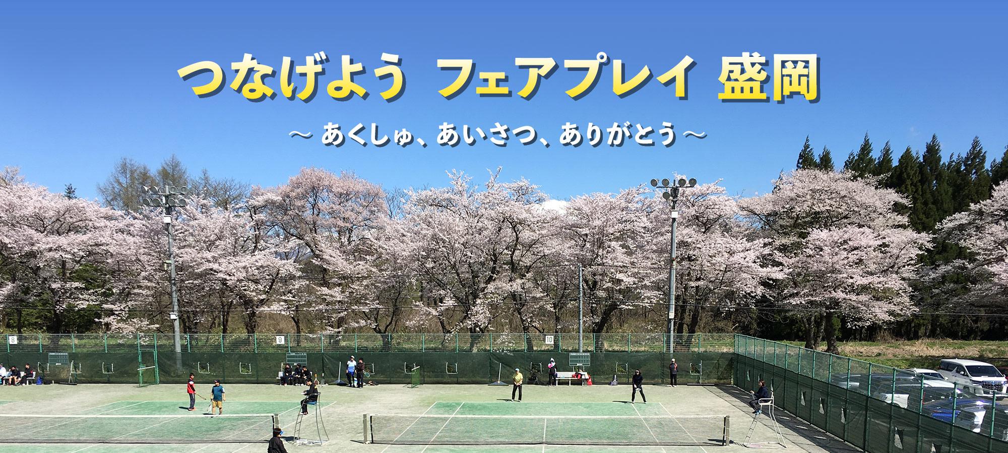 盛岡市ソフトテニス協会